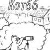 КОТ66 Аренда и продажа недвижимости