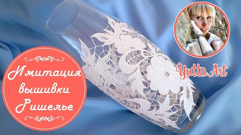 Имитация вышивки Ришелье Мастер класс от Ютты Арт Декор стеклянной вазы своими руками для новичков
