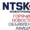 Ntsk.ru Novotroitsk.rf