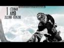«Вечная память» под музыку Федерация Р - 07. 09.2011 - Посвящение ХК Локомотив Ярославль.