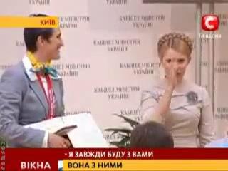 2010 09 01 дата не уточнена Юлія Тимошенко жестами Я завжди підтримуватиму вас