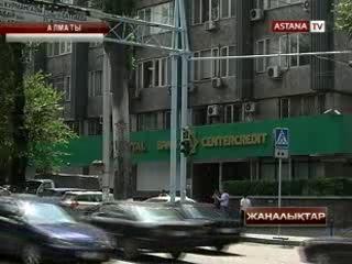 Ұлттық банк «Капитал» зейнеткерлік жинақтаушы қорының қызметін тексеруді бастады