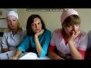 Медична дич або елiта нацii IФБМК 2б под музыку Roxette Life Is Good