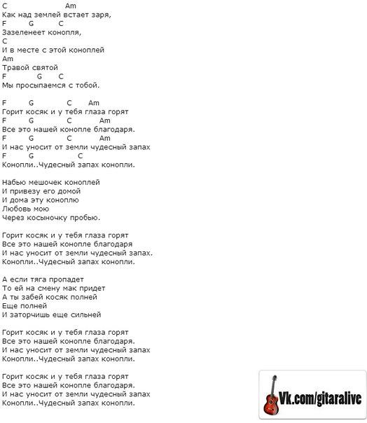 Коноплю песни тексты про марихуана прага легальная