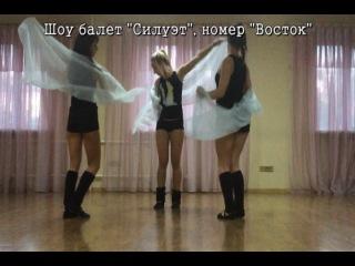 """Шоу балет """"Силуэт"""", номер """"Восток"""", рабочее видео"""