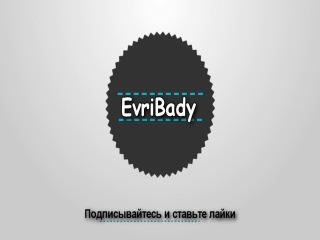 Интро от EvriBady