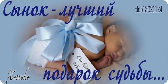 Поздравлением троица, открытка наш сынок