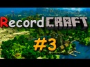 Record Craft 3 - Слизни и Данжи