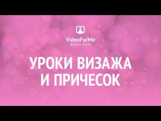 Жгут по голове. Курс причесок. / VideoForMe - видео уроки