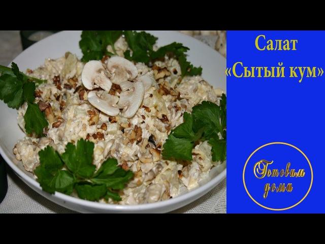 Очень вкусный салат Сытый Кум