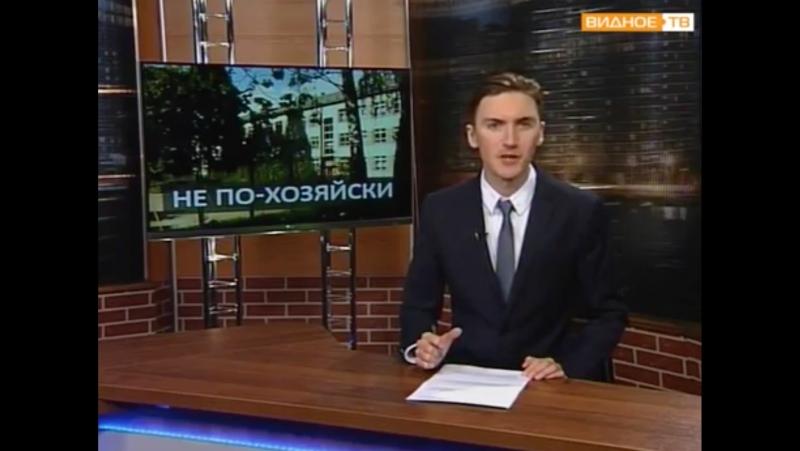 Новости Видное ТВ 10 09 2016
