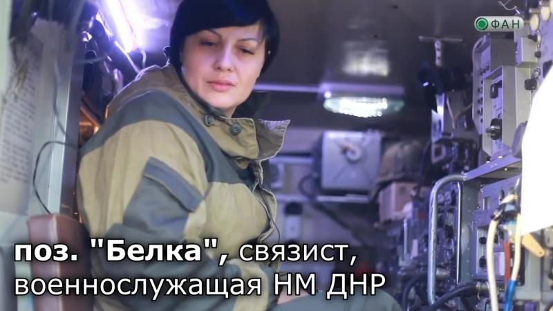Защитницы Отечества поздравляют женщин с 8 марта (ДНР, 7 марта 2017)
