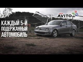 AVITO.RU - Презентационный ролик AVITO - АВТО