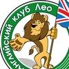 Клуб английского языка в Самаре «ЛЕО»