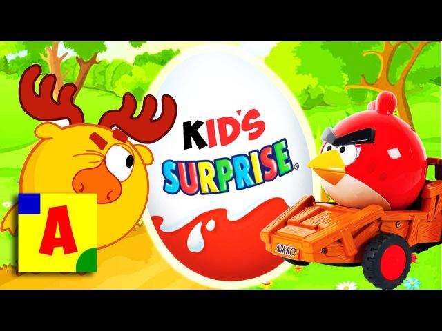 Мультфильм Энгри Бёрдс В Кино Angry Birds В Кино 👿 Surprise egg ANGRY BIRDS Movie КиндерСюрприз