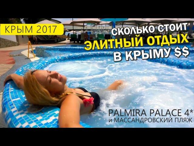 Сколько стоит ЭЛИТНЫЙ отдых в Крыму Отель Пальмира Палас Массандровский пляж Отзывы Крым 2017