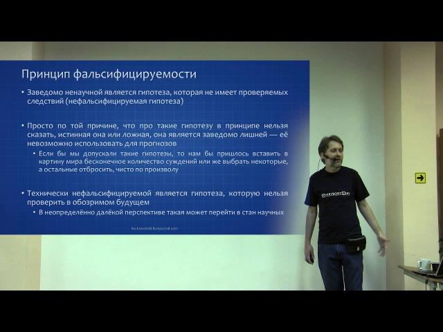 Научный метод 7. Фильтры и обоснование метода yfexysq vtnjl 7. abkmnhs b j,jcyjdfybt vtnjlf