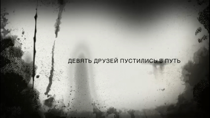 Фильм первый «Таджики из 214»