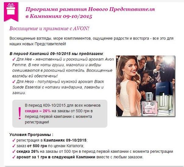 Официальный сайт эйвон в украине косметика teasy где купить