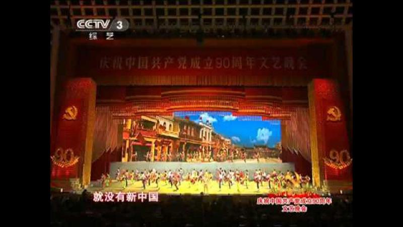 我们的旗帜 12 歌舞《没有共产党就没有新中国》