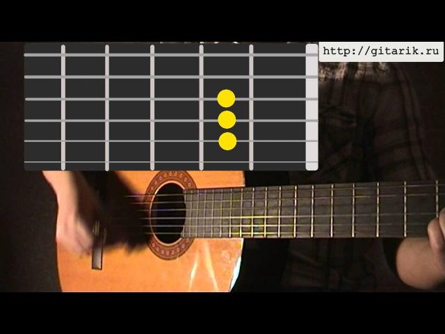 Казиев Проклятый дождь разбор на гитаре