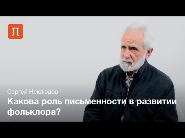 Коммуникативные функции фольклора — Сергей Неклюдов