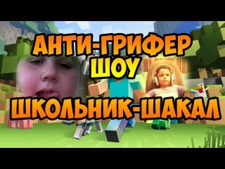 АНТИ-ГРИФЕР ШОУ | ШКОЛЬНИК ШАКАЛ!