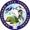 Дмитровский клуб горного туризма