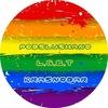 Подслушано   LGBT   Краснодар