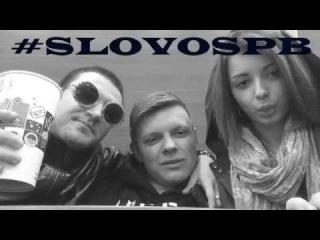 Забэ & Abba & Нэсти - Приглашение на СУПЕРФИНАЛ #SLOVOSPB