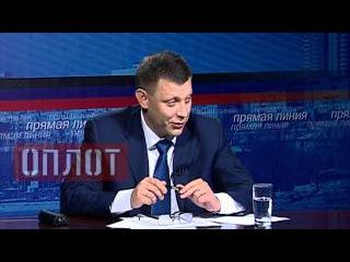 Прямая линия с главой ДНР Александром Захарченко: Об освобождение территории и помощи переселенцам