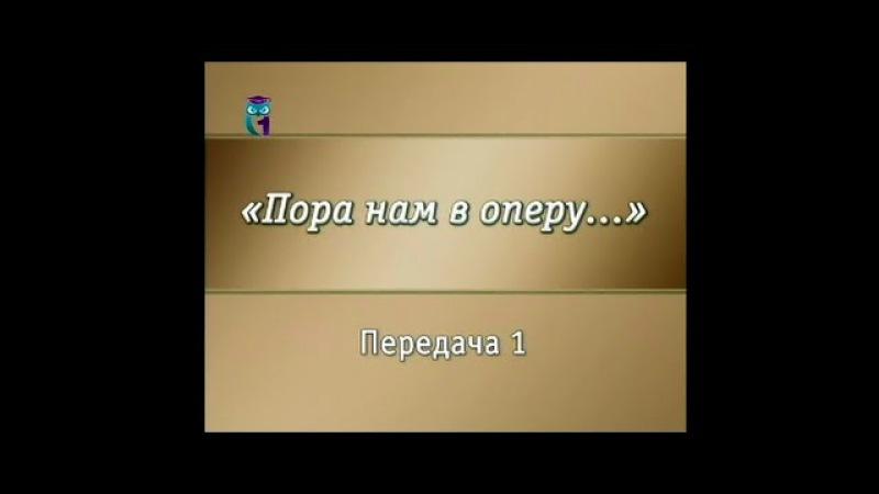 Опера. Передача 1. Певцы и ноты » Freewka.com - Смотреть онлайн в хорощем качестве