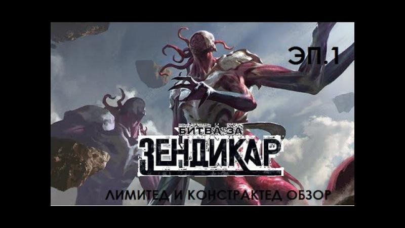 Battle for Zendikar Применение карт Лимитед и Констрактед Эпизод 1