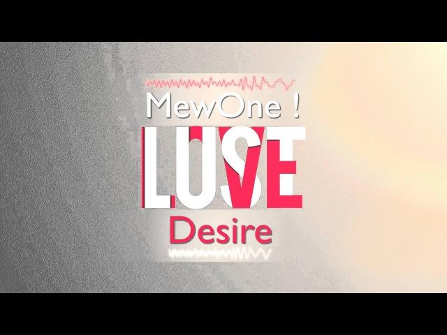 Meg Myers Desire MewOne Remix