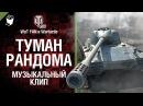 Туман Рандома музыкальный клип от Wartactic Games и Студия ГРЕК Сектор Газа