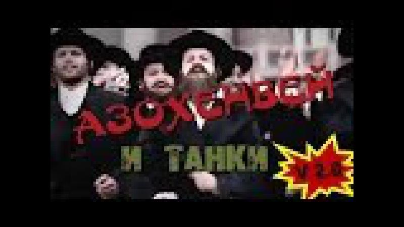 Еврейское казачество азохен вей и танки наши быстры v2 0