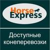 Конеперевозка | Попутка | Коневоз  HorseExpress