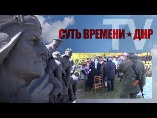 Репортаж из поселка Минеральное. ДНР. ТВ «СВ - ДНР», Выпуск 226