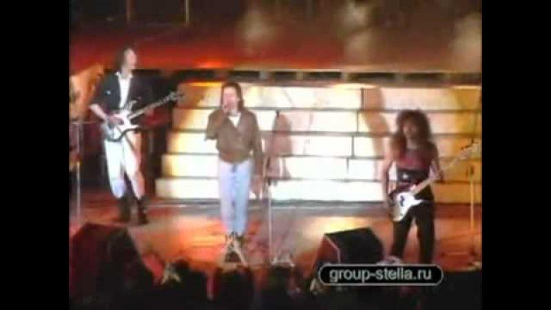 Стелла - Позови (1991)