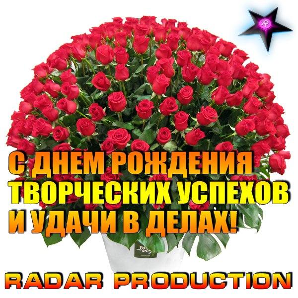 Поздравления с днем рождения желаю творческих успехов