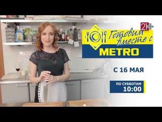 анонс Готовим вместе с Metro! Полезные советы 3