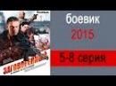 Заговоренный фильм 5-8 серия боевики 2015 новинки кино сериал ruskie boeviki serial zagovorenniy