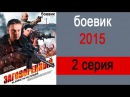 Заговоренный фильм 2 серия боевики 2015 новинки кино сериал ruskie boeviki serial zagovorenniy