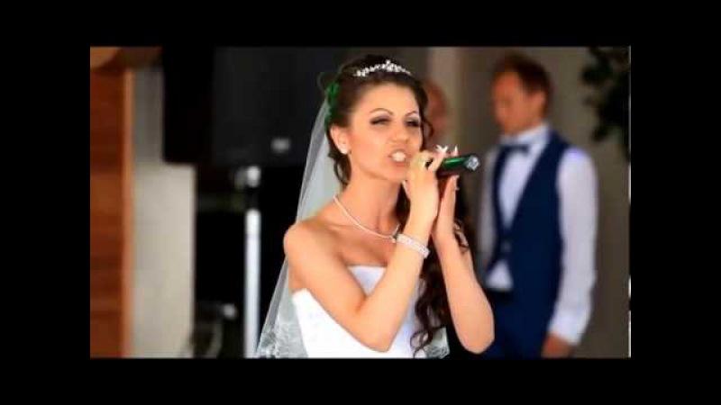Свадебная песня от невесты жениху я плакал 100500
