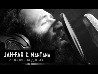 JAH-FAR & ManTana - Любовь на Двоих (Official music video)