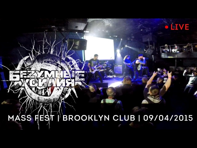 БеZумные Усилия - Live at Brooklyn Club, Moscow | Mass Fest, 09/04/2015