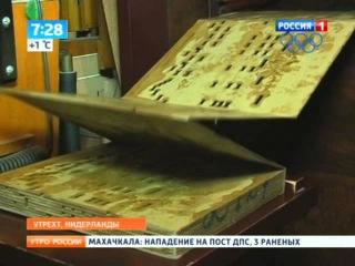 Волшебник страны OZ. Утро России. 2013г.