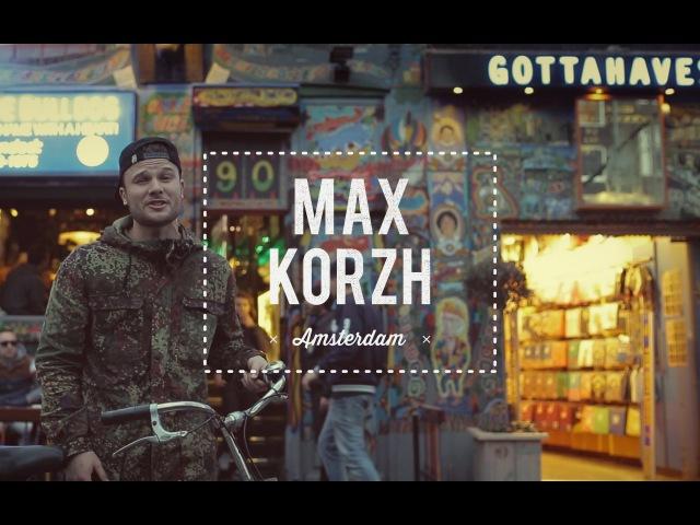 Макс Корж Amsterdam official video