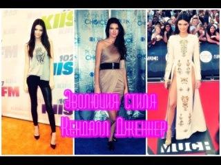 ♡ Эволюция стиля Кендалл Дженнер ♡ Kendall Jenner ♡