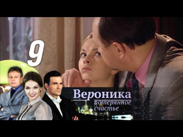 Вероника Потерянное счастье Серия 9 2012 @ Русские сериалы